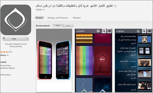 تطبيق آي-فون إسلام، إقبال منقطع النظير