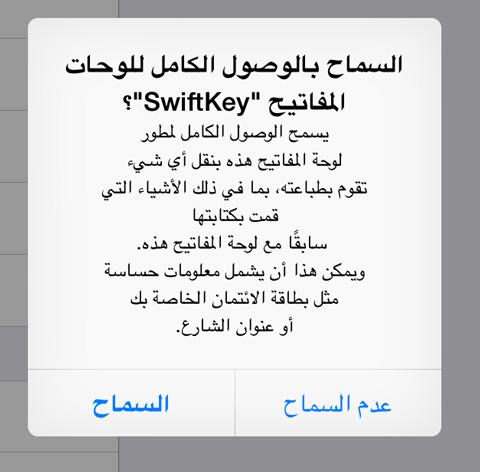 Key-iOS-8