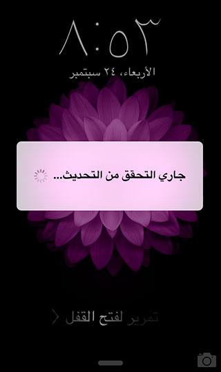Update_iOS8.0.1