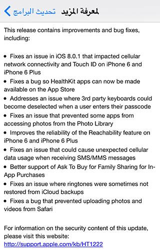 iOS_update_more