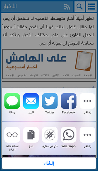 iPhoneIslamApp-Share