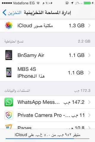 iCloud Storage-08