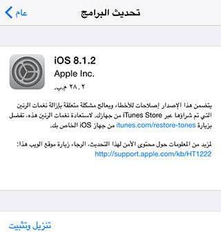 iOS_8.1.2_Install