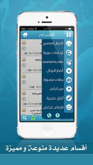 AlMidanApp