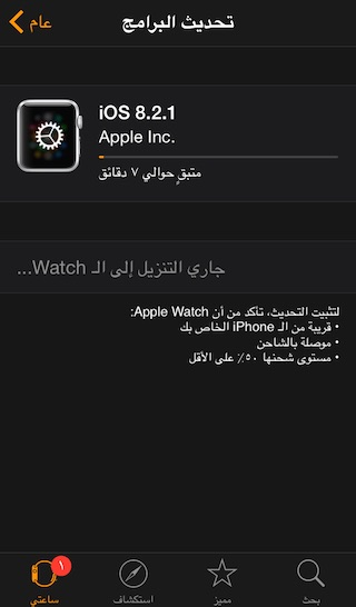 Watch Update
