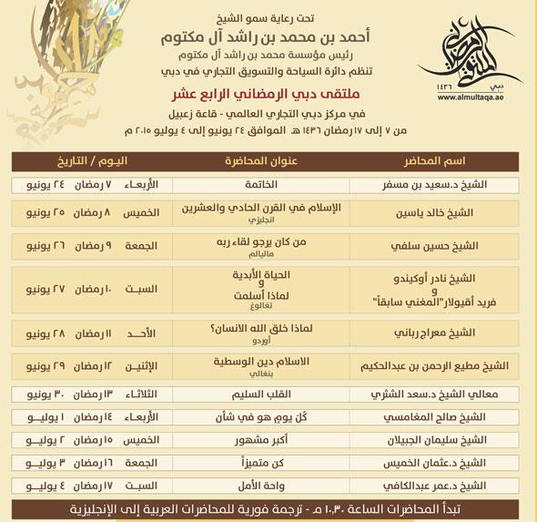 AlMultaqa_Poster-A