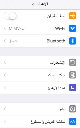 iOS 9 Arabic-02