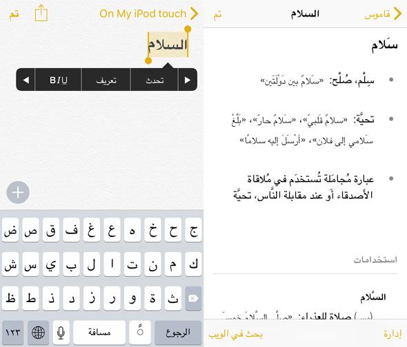 iPod-Arabic