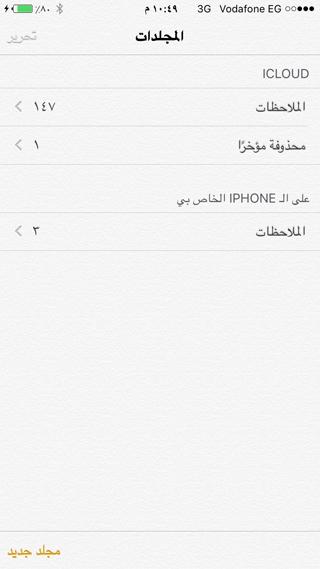 new notes app2