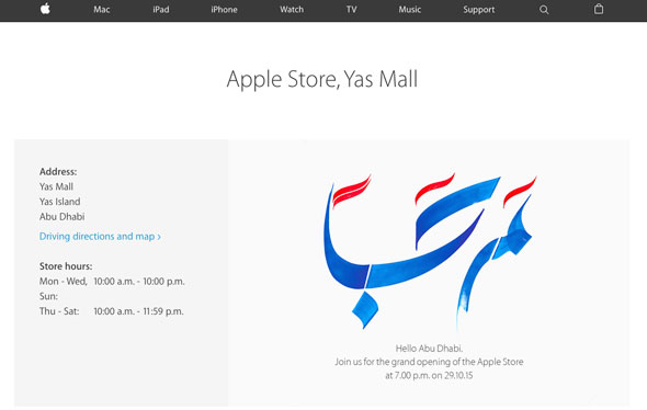 MOE_Apple_Store_3