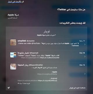 Arabic Siri-01