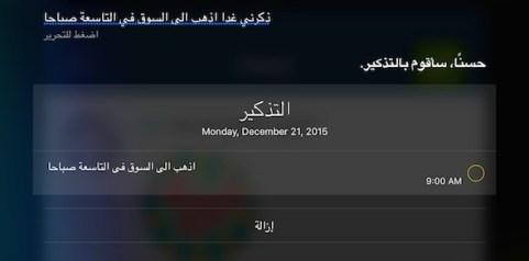 Arabic Siri-05
