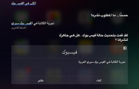 Arabic Siri-08