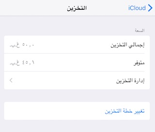 iCloud-03