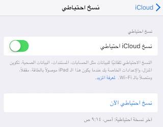 iCloud-06
