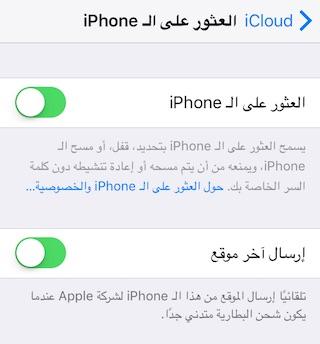 Find my iPhone-06