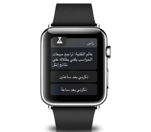 Zamen_AppleWatch1