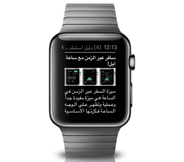 Zamen_AppleWatch2