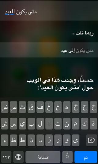 iOS10_New4