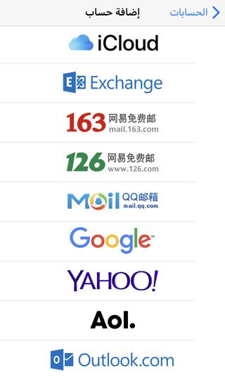 China Accounts iPhone
