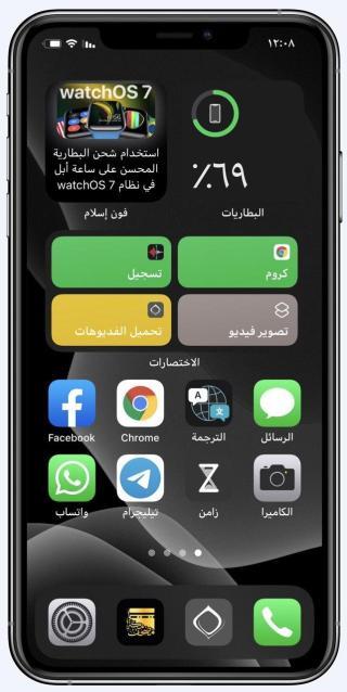 كيفية استخدام تطبيق ترجمة أبل في iOS 14