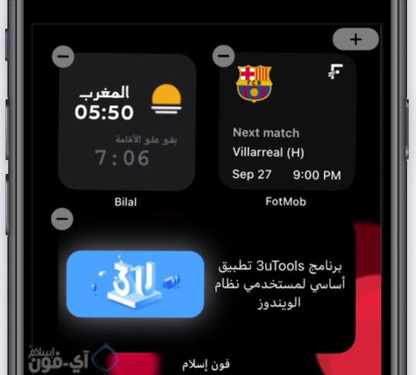تطبيقات تدعم ويدجيت الشاشة الرئيسية في iOS 14