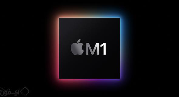 ما هي شريحة أبل M1 الجديدة؟