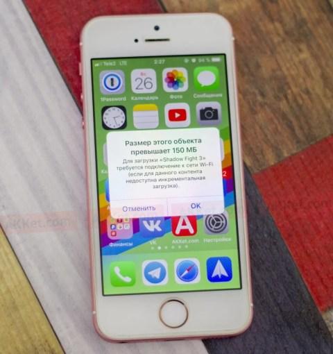 Ограничение на загрузку в App Store