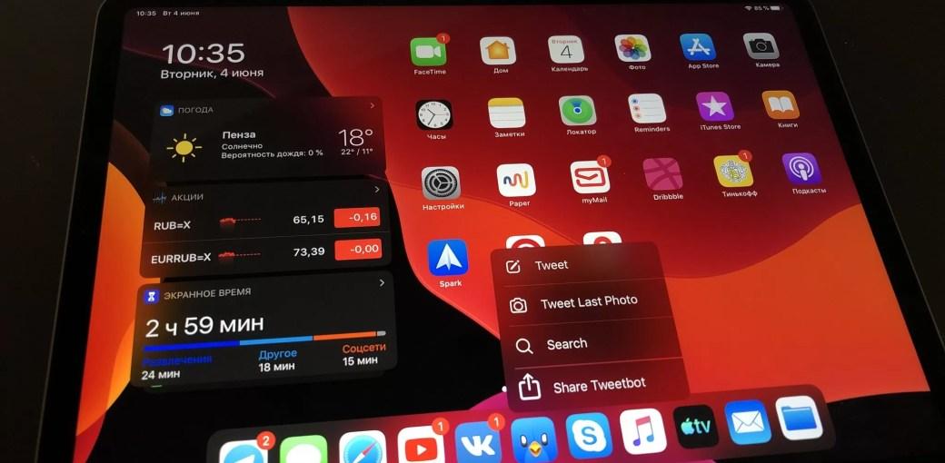 iPadOS на iPad Pro 2018