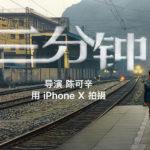 Cortometraje Tres Minutos grabado con un iPhone