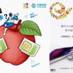 Imágenes de China(país) Mobile y China(país) Telecom aduciendo al <stro data-recalc-dims=