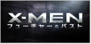 X-MEN ヒューチャー パスト 画像