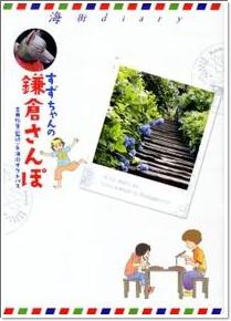 海街diary 画像 映画 レシピ