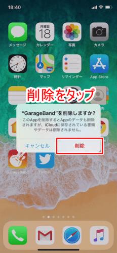 iPhoneのクイックアクションからアプリをアンインストール(削除)する