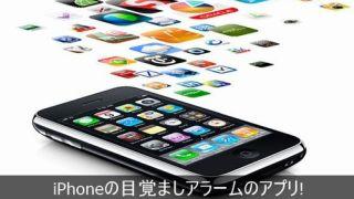 iPhoneの目覚ましアラームのアプリ!無料でオススメのものは?
