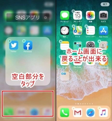 iPhoneのアプリフォルダからホーム画面に戻る