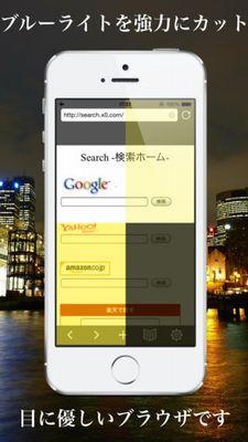 iPhoneの明るさをもっと暗くするアプリ01