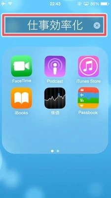 iPhoneアプリのフォルダの名前を変更する方法02