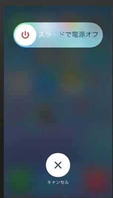 【iPhoneが動かない!】ツイッターやLINEアプリでフリーズする場合の対処法!02