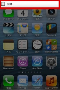 iPhoneのプッシュ通知を設定する方法!!04