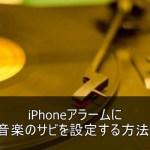 iPhoneアラームに音楽のサビを設定する方法!