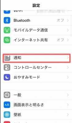 iPhoneで要らない通知センターの情報を非表示にするには?02