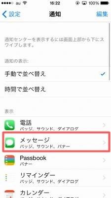 iPhoneのライトを着信時に通知で光る設定にする方法!06