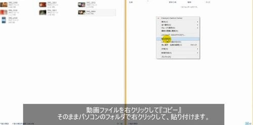 iPhoneの動画をパソコンに移す方法!!03
