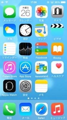 iPhoneのアイコン配置を変更する方法!!04
