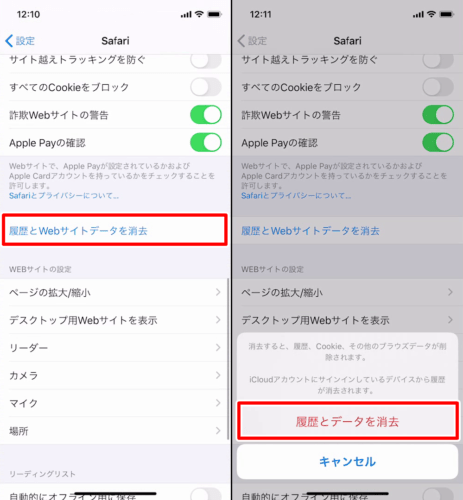 Iphone キャッシュ クリア