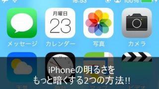 iPhoneの明るさをもっと暗くする2つの方法!!