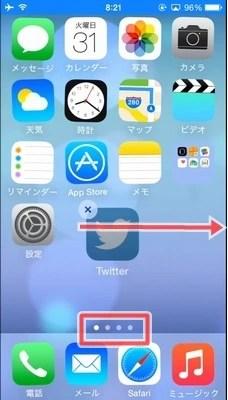 iPhoneのアイコン移動ができない?アプリをページ移動する方法!!02