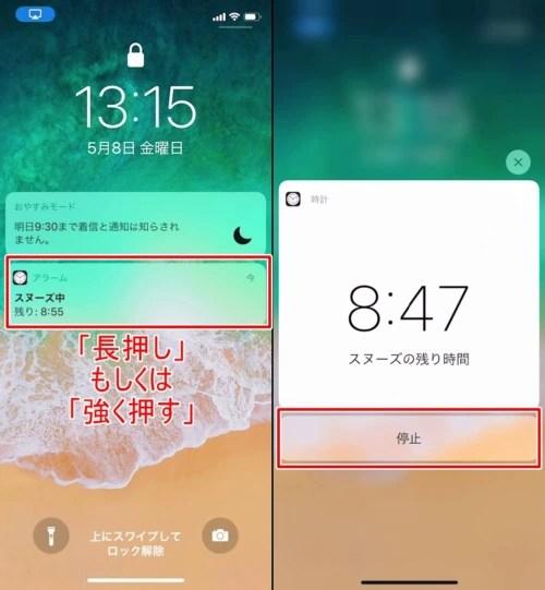 iPhoneアラームのスヌーズ機能はどう解除するの?04