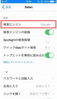 iPhoneの検索エンジンをGoogleやYahoo!に設定する方法!!03